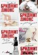 Все книги о Бриджит Джонс по порядку