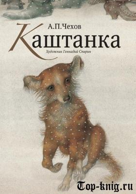 Kniga_Kashtanka