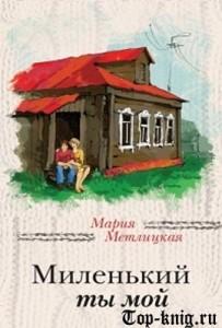 Kniga_Milenkiy-ti-moy