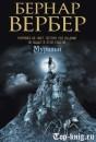 Серию книг Бернара Вербера Муравьи читать
