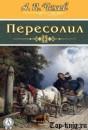 Рассказ Чехова Пересолил читать полностью