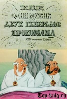 Kniga_Povest-o-tom-kak-odin-muzhik-2-generalov-prokormil