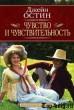 Роман Джейн Остин Чувство и чувствительность читать