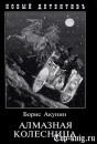 Книгу Бориса Акунина Алмазная колесница читать