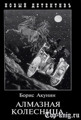 Kniga_Almaznaja_kolesnica