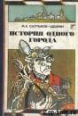 Роман Щедрина История одного города читать онлайн