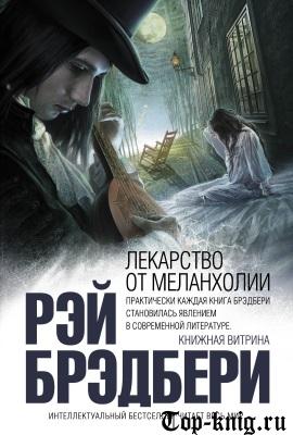 Kniga_Lekarstvo-ot-melanholii