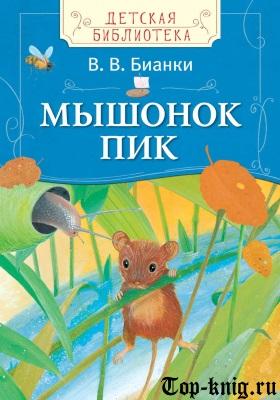 Kniga_Mishonok_Pik