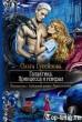 Книга Ольги Гусейновой Галактика. Принцесса и генерал