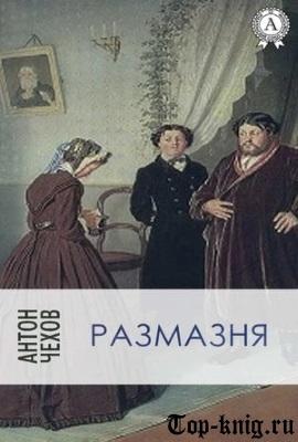 Kniga_Razmaznja