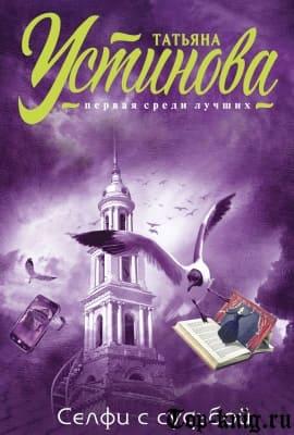 Книгу Татьяны Устиновой Селфи с судьбой читать