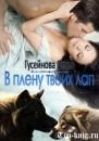 Новая книга Ольги Гусейновой В плену твоих лап