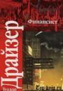 Книгу Теодора Драйзера Финансист читать