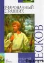 Повесть Лескова Очарованный странник читать