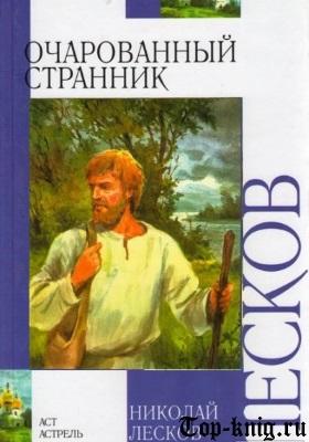 Kniga_Ocharovaniy-stranik