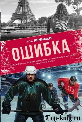 Kniga_Oshibka