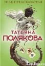 Книгу Татьяны Поляковой Знак предсказателя читать