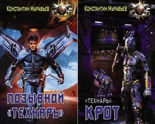 Научная фантастика книга классика