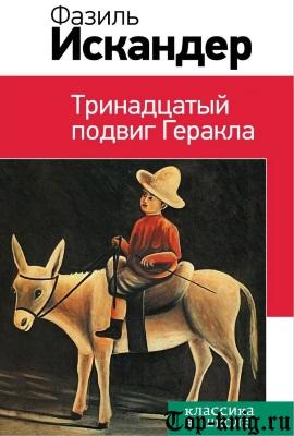 Kniga_13-podvig-Gerakla
