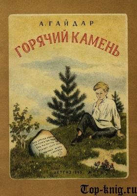 Kniga_Gorjachiy-kamen