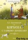 Рассказ Паустовского Корзина с еловыми шишками читать