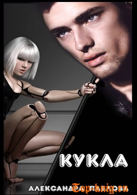 Kniga_Kukla