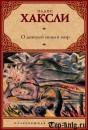 Книгу Олдоса Хаксли О дивный новый мир читать