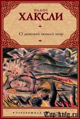Популярные книги любовная фантастика