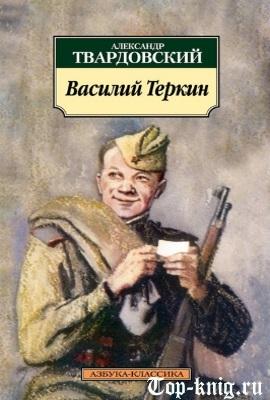 Kniga_Vasiliy-Terkin