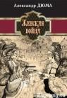 Роман Александра Дюма Женская война читать