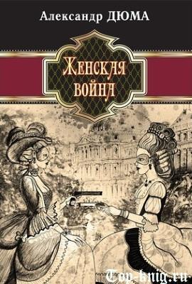 Kniga_Zhenskaja-voyna