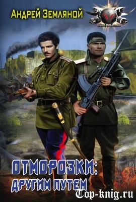 Serija-knig_Otmorozki