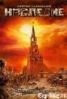 Серия книг Сергея Тармашева Наследие по порядку