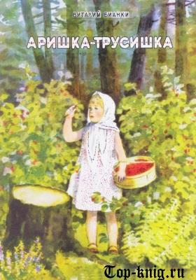 Kniga_Arishka-trusishka