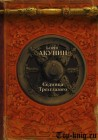 Книгу Бориса Акунина Седмица Трехглазого читать