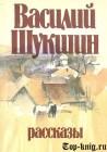 Рассказ Шукшина Срезал читать краткое содержание