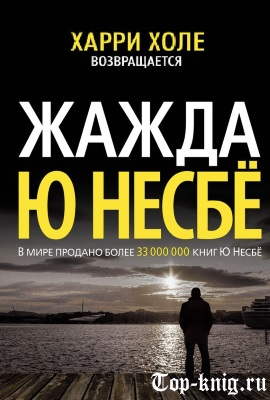Kniga_Zhazhda