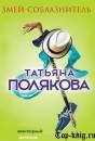 Книгу Татьяны Поляковой Змей-соблазнитель читать