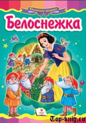 Kniga_Belosnezhka-i-sem-gnomov
