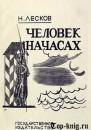 Рассказ Лескова Человек на часах читать полностью