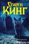 Книгу Стивена Кинга Кладбище домашних животных читать