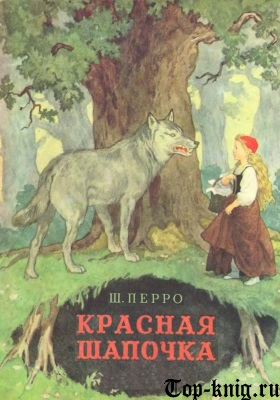 Kniga_Krasnaja-shapochka