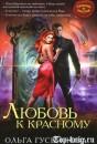 Книгу Ольги Гусейновой Любовь к красному читать