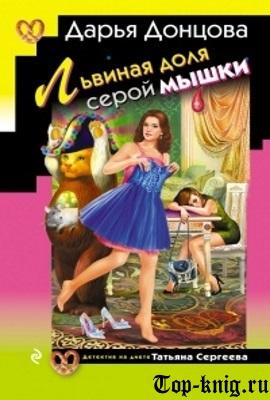 Kniga_Lvinaja-dolja-seroy-mishki