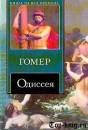 Поэму Гомера Одиссея читать