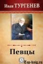 Рассказ Тургенева Певцы читать полностью