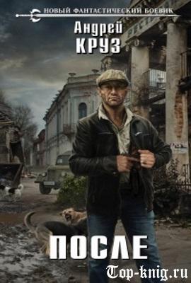 Kniga_Posle-Andrey-Kruz