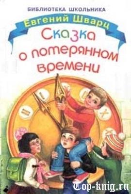 Kniga_Skazka_o_poteryannom_vremeni