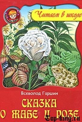 Kniga_Skazka_o_zhabe_i_roze