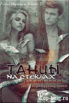 Kniga_Tanci-na-steklah